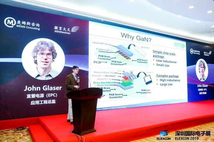 宜普电源应用工程总监John Glaser先生介绍GaN技术优势