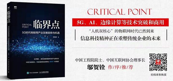 5G时代物联网新书《临界点》