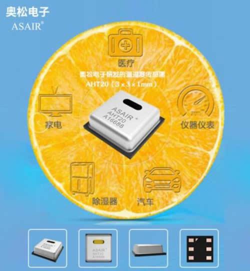 中国最小MEMS温湿度传感器AHT20研发成功,即将进入量产阶段