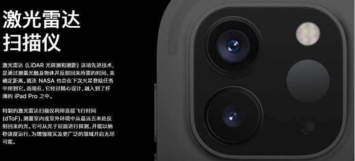 苹果官网iPad Pro的dToF激光雷达介绍
