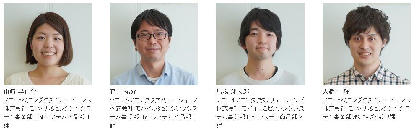 四位参与索尼背照式ToF图像传感器项目的索尼日本工程师