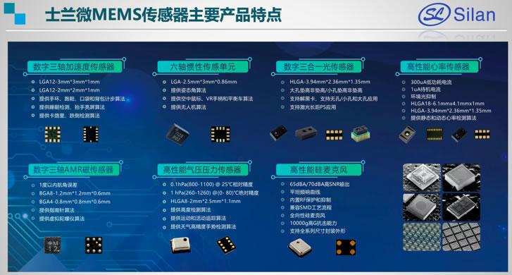 士兰微MEMS传感器产品