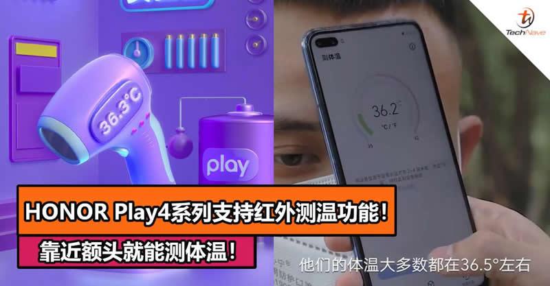 荣耀Play4 Pro红外测温版加入了一颗基于红外热电堆的温度传感器