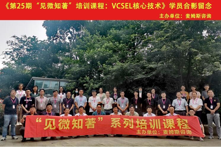 """《第25期""""见微知著""""培训课程:VCSEL核心技术》学员合影留念"""