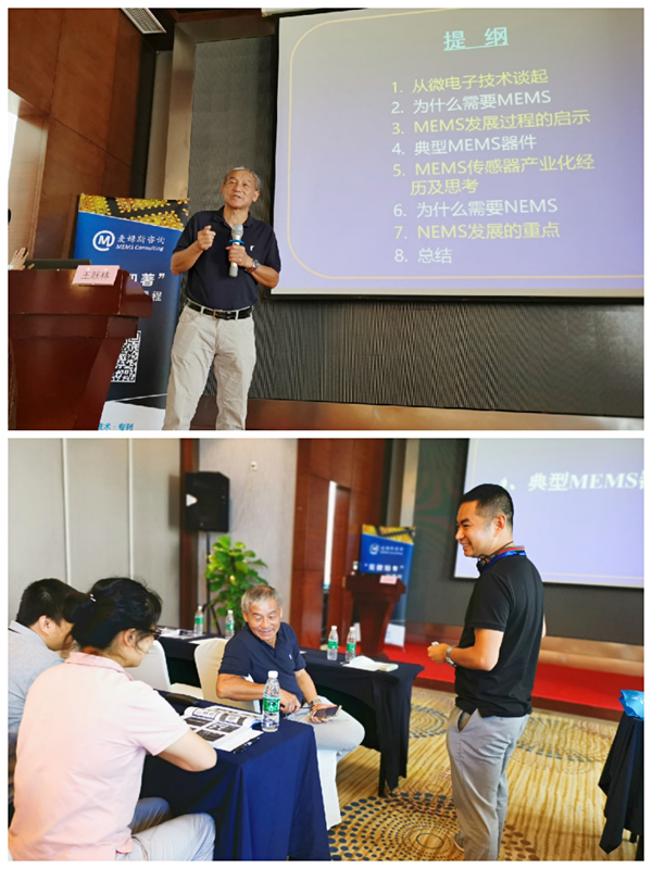 中国科学院上海微系统与信息技术研究所研究员王跃林老师的授课风采