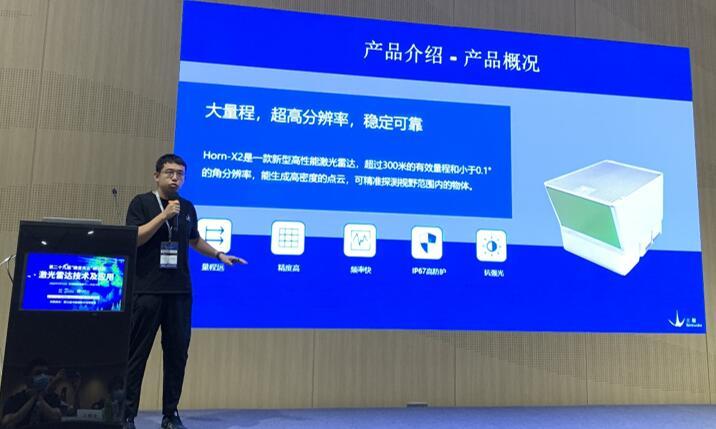 北醒光子首席执行官李远先生介绍新款激光雷达Horn-X2优势