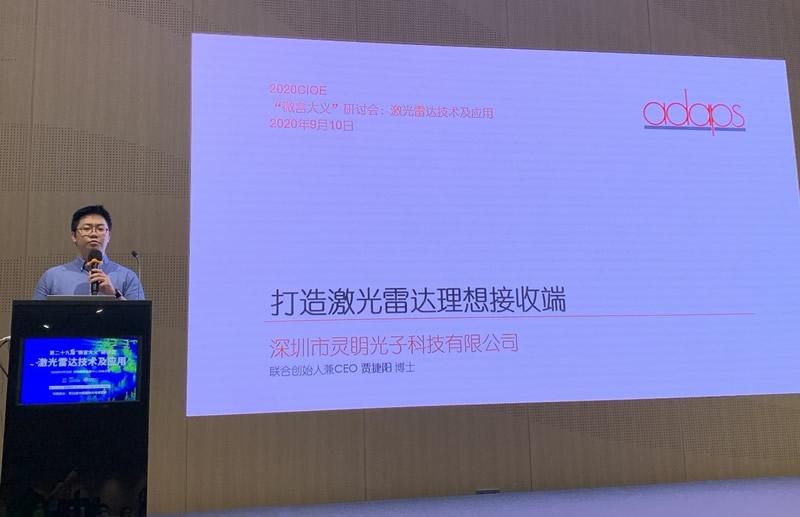灵明光子联合创始人兼首席执行官贾捷阳先生分享激光雷达光电接收端产品进展