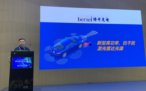 博升光电总经理沈志强先生介绍新型高功率、抗干扰激光雷达光源