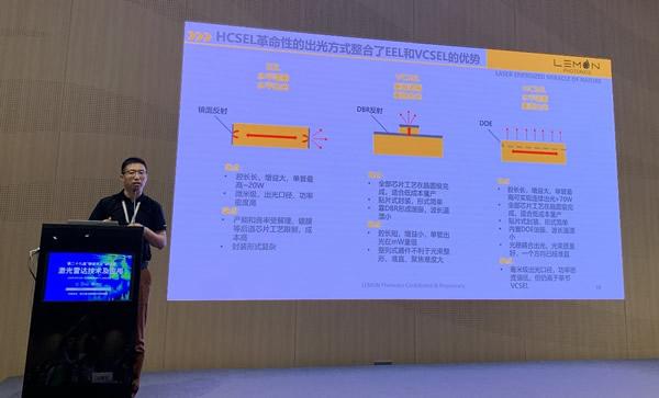 柠檬光子创始人兼首席执行官肖岩先生分析HCSEL的独特优势