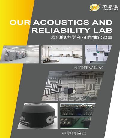 芯奥微OEM代工线、声学实验室和可靠性实验室
