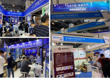 长三角、郑州、陕西传感器产业集聚区代表企业组团参展