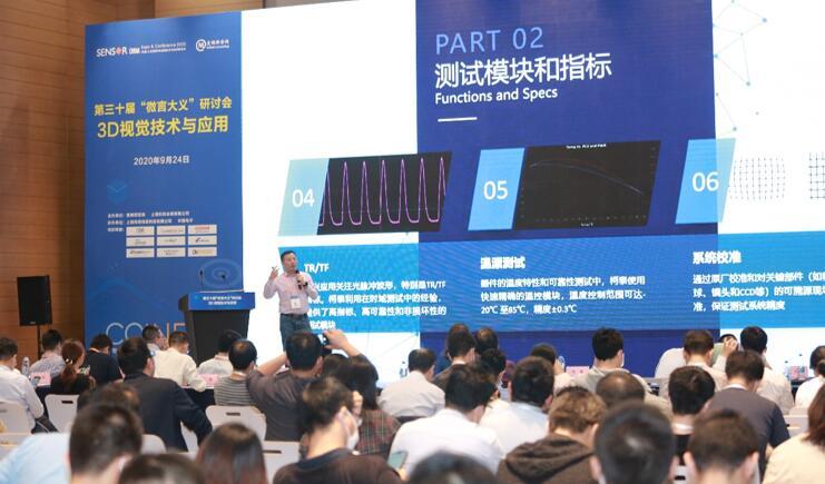 柯泰测试总经理张骞先生介绍VCSEL定制化测试服务