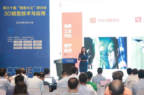 欧司朗光电半导体红外与传感器市场经理熊丽媛女士发表精彩演讲
