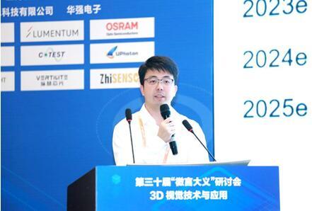 纵慧芯光联合创始人兼亚太区CEO陈晓迟先生分析新一代VCSEL如何让3D摄像头看得更远、更清晰