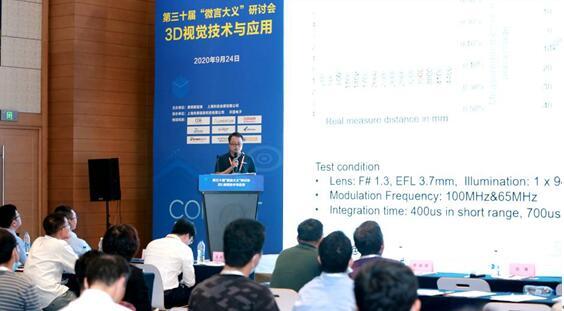 聚芯微电子联合创始人兼CMO孔繁晓先生分享对ToF技术与应用的理解