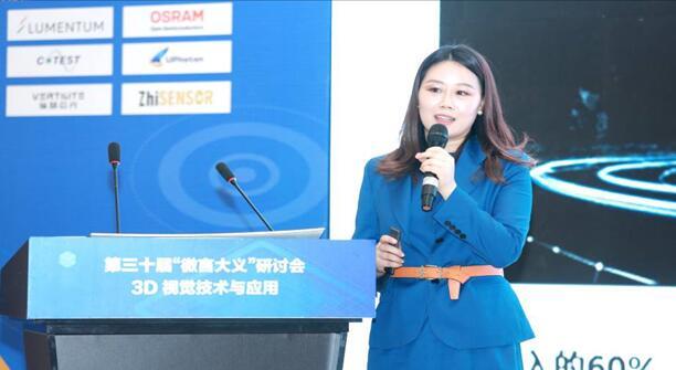欧司朗红外与传感器市场经理熊丽媛女士分享VCSEL如何让3D走近生活