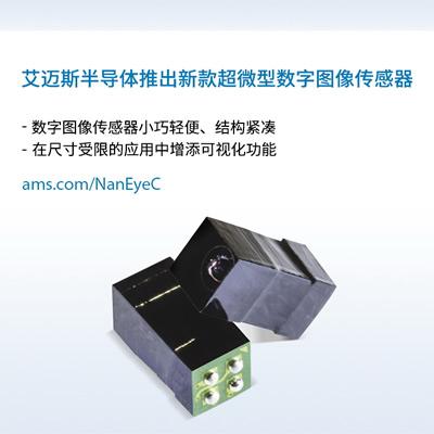 ams推出新款超微型数字图像传感器NanEyeC