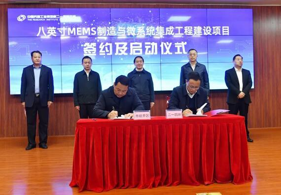 总投资10亿,8寸MEMS制造与微系统集成项目签约安徽蚌埠