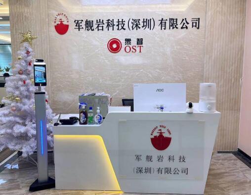 众智光电在大陆设立的子公司:军舰岩科技(深圳)有限公司