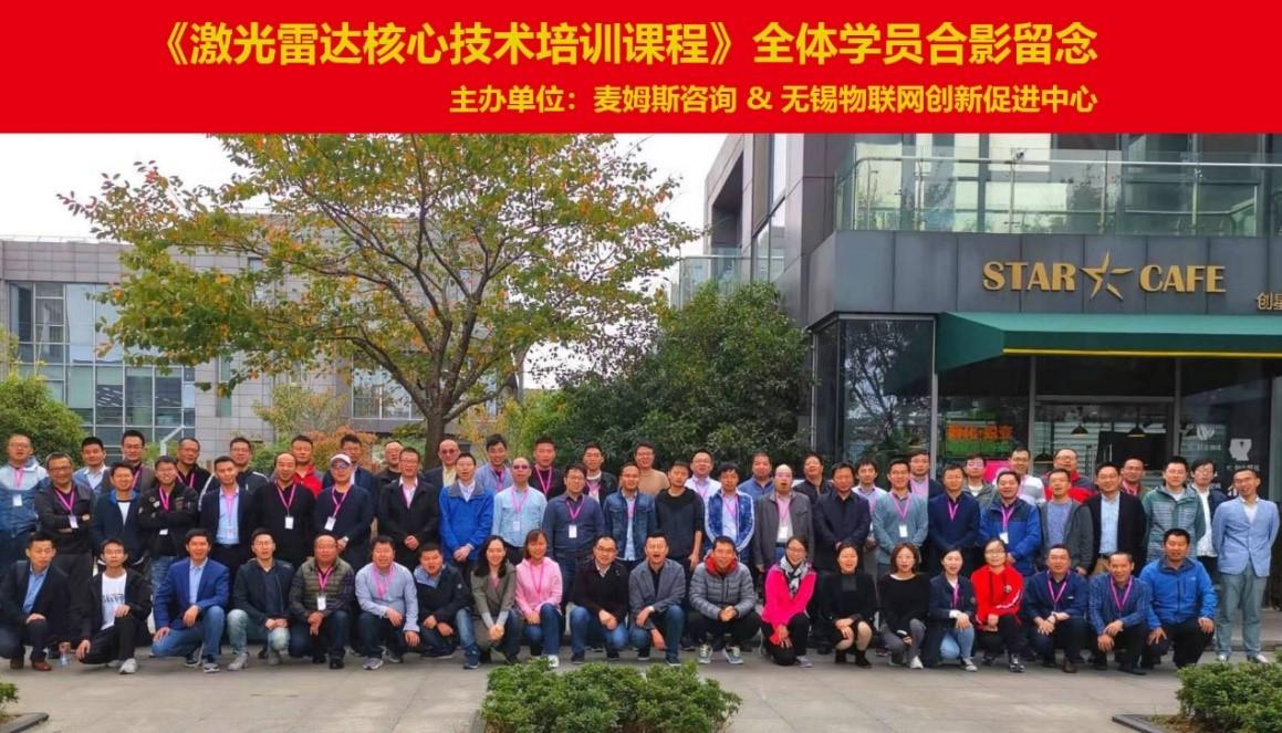 2019年9月《激光雷达核心技术培训课程》师生合影留念