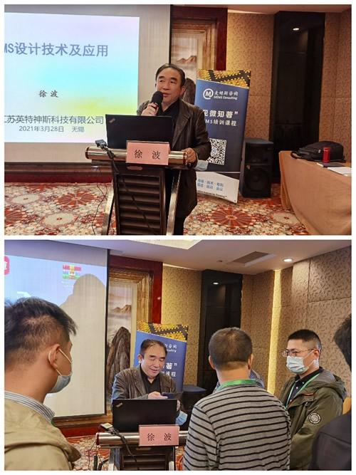江苏英特神斯科技有限公司总经理徐波的授课风采
