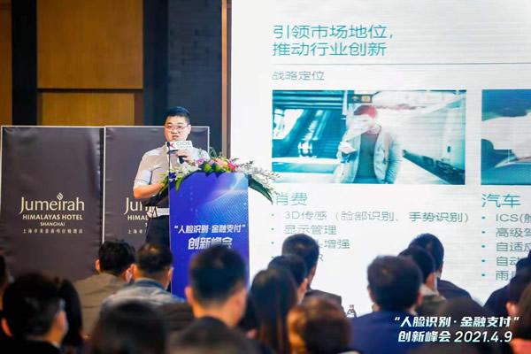 艾迈斯半导体与欧司朗高级市场经理CK Chua发表演讲