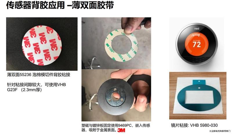 3M背胶的传感器应用案例