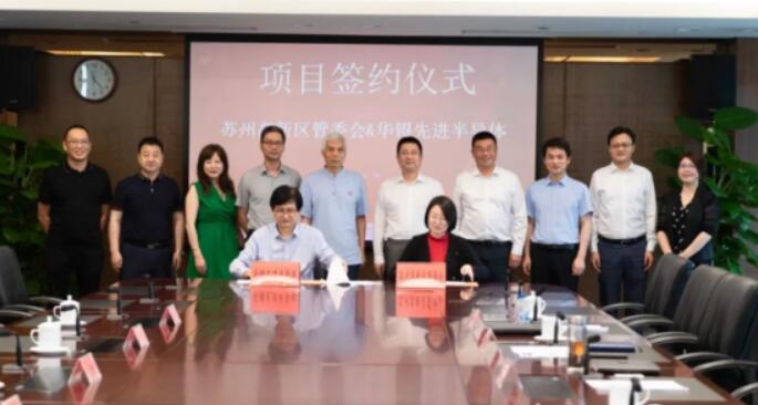 华锝MEMS声学传感器及射频滤波器封测项目签约仪式