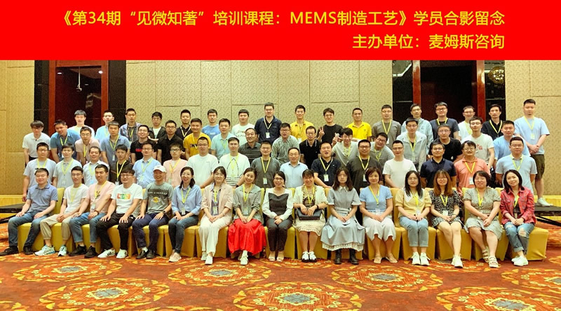 """《第34期""""见微知著""""培训课程:MEMS制造工艺》学员合影"""