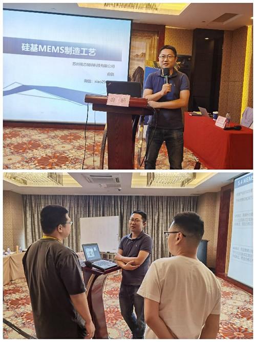 苏州揽芯微纳科技有限公司总经理俞骁老师的授课风采