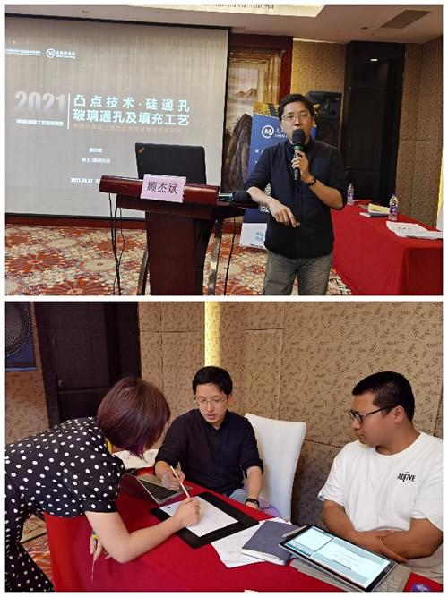中国科学院上海微系统与信息技术研究所副研究员顾杰斌老师的授课风采