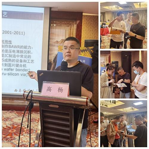 西南科技大学研究员、博士生导师高杨老师的授课风采