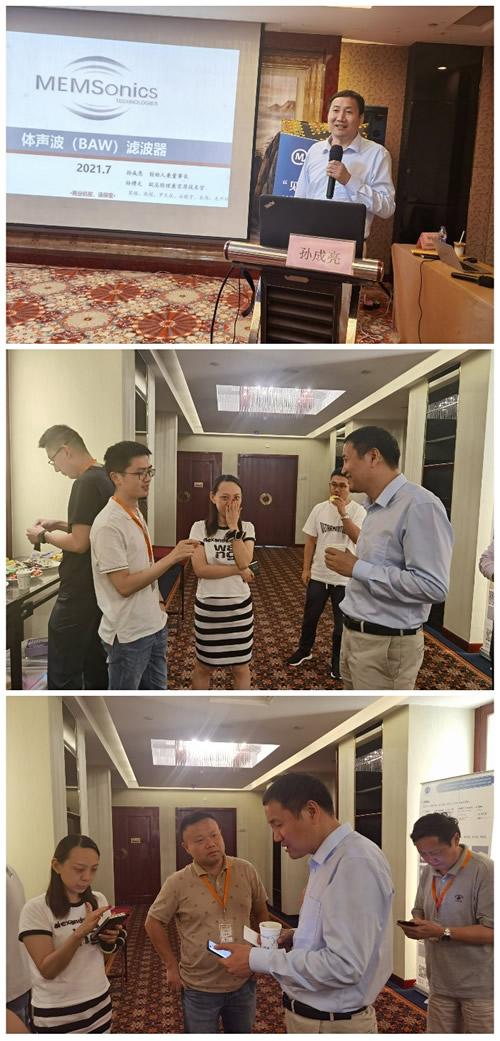 武汉敏声新技术有限公司创始人兼董事长孙成亮老师的授课风采