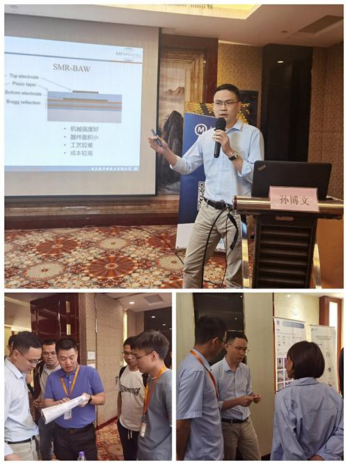 武汉敏声新技术有限公司副总经理兼首席技术官孙博文老师的授课风采
