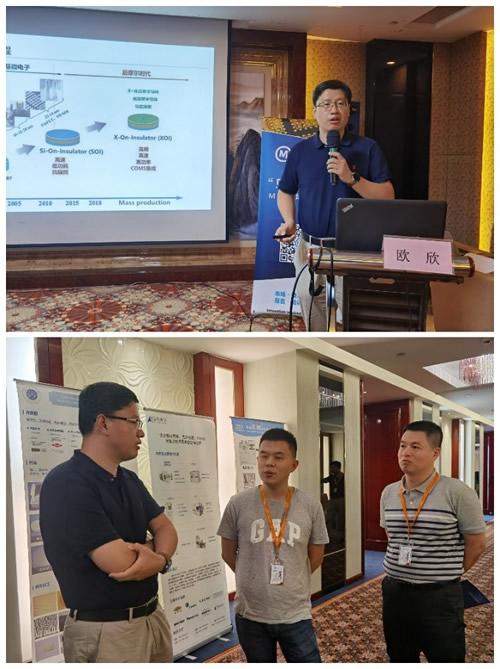 中科院上海微系统与信息技术研究所研究员欧欣老师的授课风采