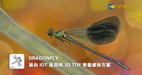 炬佑智能基于自研3D ToF套片推出的一系列智能感知方案:蜻蜓(Dragonfly)