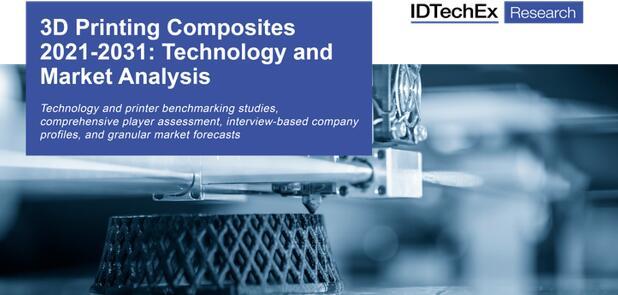 《3D打印复合材料技术及市场-2021版》