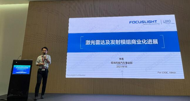 炬光科技汽车事业部副总经理李勇先生谈激光雷达及发射模组商业化进展