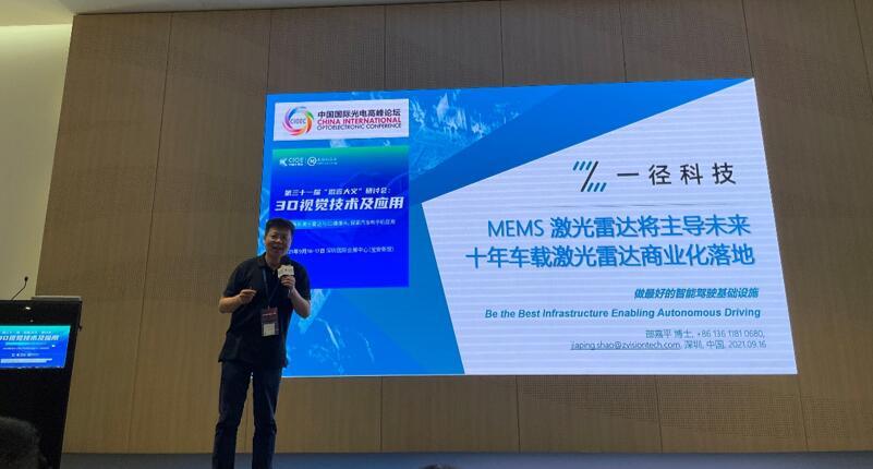 一径科技全球市场总裁邵嘉平先生分享对MEMS激光雷达商业化落地的看法