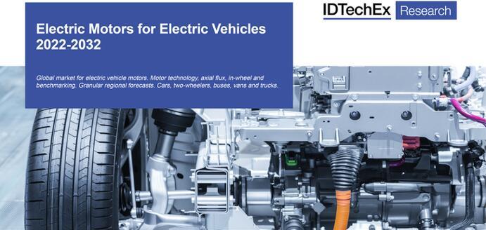 《电动车电机技术及市场-2021版》